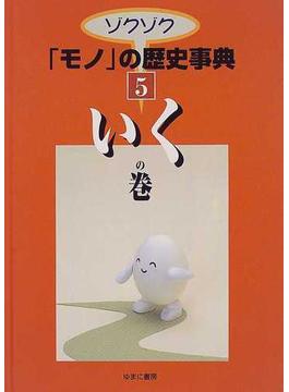 ゾクゾク「モノ」の歴史事典 5 いくの巻