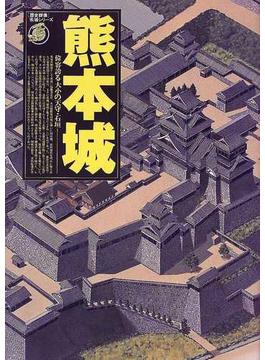 熊本城 偉容誇る大小の天守・石垣