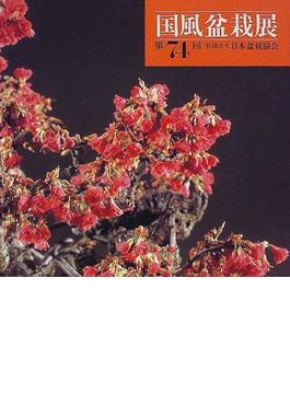 国風盆栽展 第74回