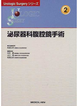 泌尿器科腹腔鏡手術