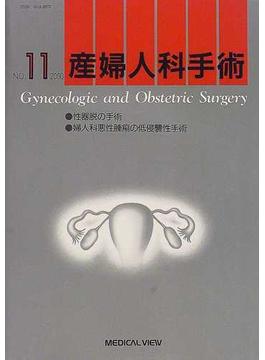 産婦人科手術 No.11 性器脱の手術 婦人科悪性腫瘍の低侵襲性手術