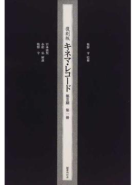 キネマ・レコード 復刻版 第2期第1冊