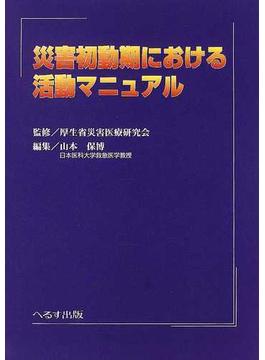災害初動期における活動マニュアル