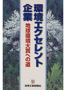 環境エクセレント企業 地球環境大賞への道