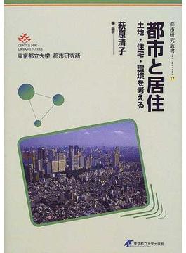 都市と居住 土地・住宅・環境を考える