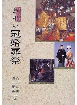 島根の冠婚葬祭 家蔵版