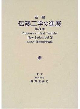 新編伝熱工学の進展 第3巻