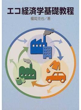 エコ経済学基礎教程