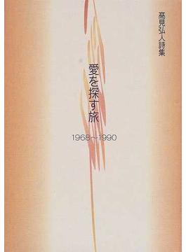 愛を探す旅 1968〜1990 高見弘人詩集