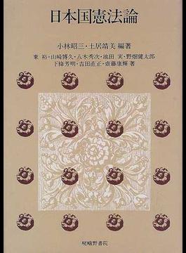 日本国憲法論