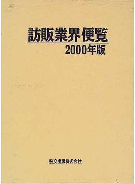訪販業界便覧 2000年版