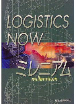 LOGISTICS NOWミレニアム