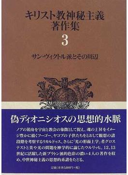 キリスト教神秘主義著作集 3 サン・ヴィクトル派とその周辺