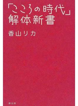 「こころの時代」解体新書