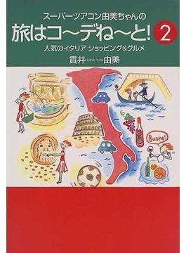スーパーツアコン由美ちゃんの旅はコ〜デね〜と! 2 人気のイタリアショッピング&グルメ