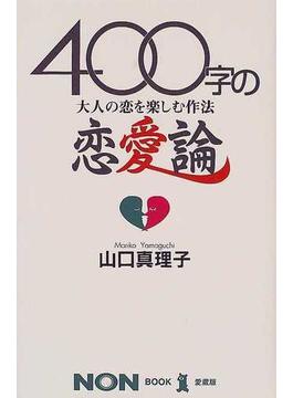 400字の恋愛論 大人の恋を楽しむ作法