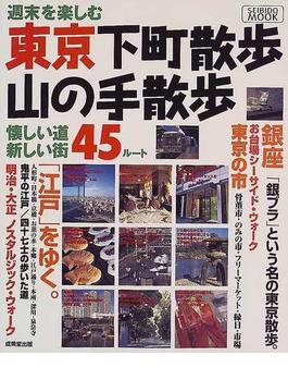 週末を楽しむ東京下町散歩・山の手散歩 懐しい道新しい街45ルート