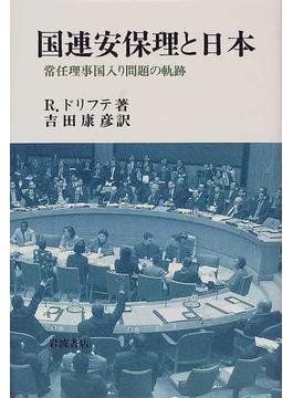 国連安保理と日本 常任理事国入り問題の軌跡