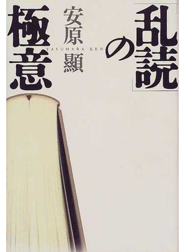 「乱読」の極意
