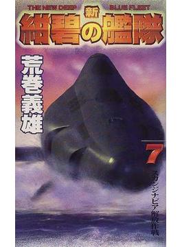 新紺碧の艦隊 7 スカンジナビア解放作戦