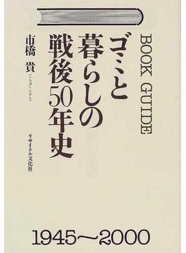ゴミと暮らしの戦後50年史 Book guide
