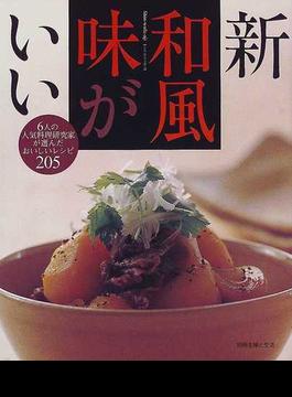 Book's Cover of新和風味がいい 6人の人気料理研究家が選んだおいしいレシピ205 (別冊主婦と生活)