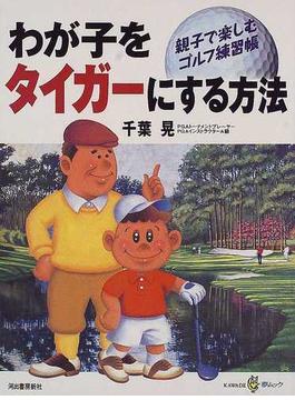 わが子をタイガーにする方法 親子で楽しむゴルフ練習帳