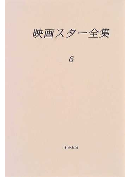 映画スター全集 復刻版 6