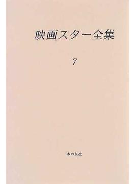 映画スター全集 復刻版 7
