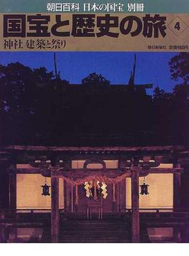 国宝と歴史の旅 4 神社建築と祭り