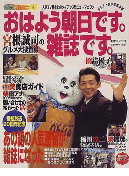 おはよう朝日です。雑誌です。