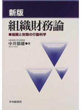 組織財務論 組織と財務の行動科学 新版