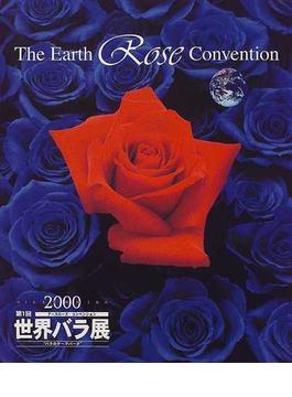 世界バラ展 アースローズ・コンベンション バラのテーマパーク 公式ガイドブック 第1回(2000)