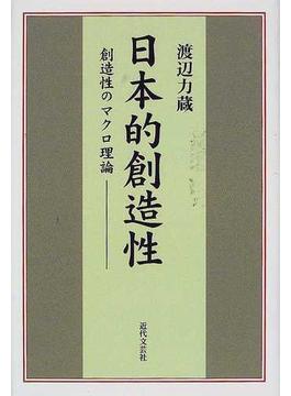 日本的創造性 創造性のマクロ理論