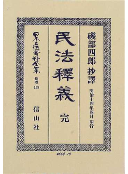 日本立法資料全集 別巻159 民法釈義