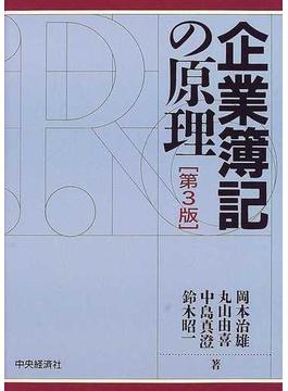 企業簿記の原理 第3版
