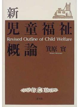 新児童福祉概論