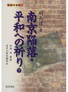 長城万里図 1下 南京陥落・平和への祈り 下