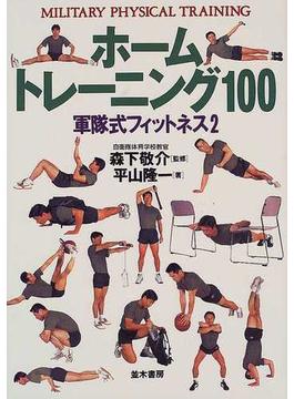 ホームトレーニング100 軍隊式フィットネス 2 Military physical training