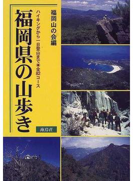 福岡県の山歩き ハイキングから一日登山まで 全82コース