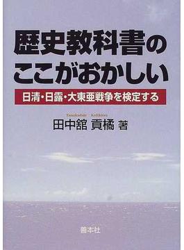 歴史教科書のここがおかしい 日清・日露・大東亜戦争を検定する