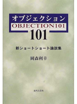 オブジェクション101 新ショートショート論説集