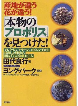 産地が違う花が違う!「本物のプロポリス」を見つけた! アレクリン、アサペシ、カピシンギから採取した原料が、桁はずれの効果を生む