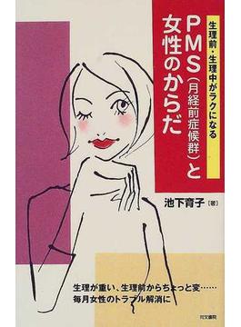 PMS(月経前症候群)と女性のからだ 生理前・生理中がラクになる