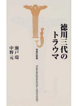 徳川三代のトラウマ(宝島社新書)