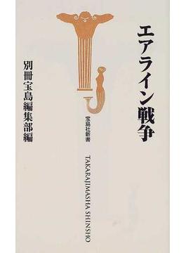 エアライン戦争(宝島社新書)