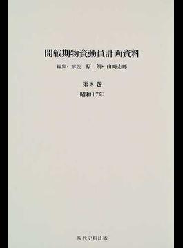 開戦期物資動員計画資料 影印 第8巻 昭和17年