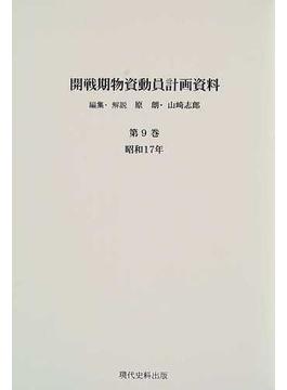 開戦期物資動員計画資料 影印 第9巻 昭和17年