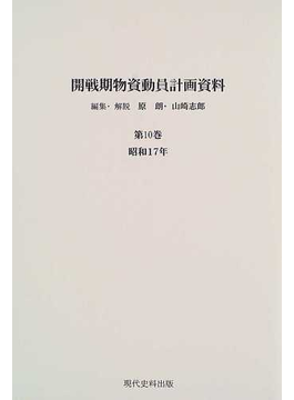 開戦期物資動員計画資料 影印 第10巻 昭和17年