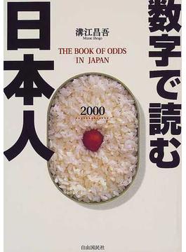 数字で読む日本人 2000